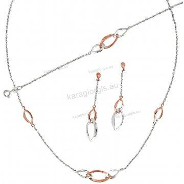 Σετ κολιέ, σκουλαρίκι, βραχιόλι λευκόχρυσο με ροζ χρυσό με ασύμμετρους κρίκους
