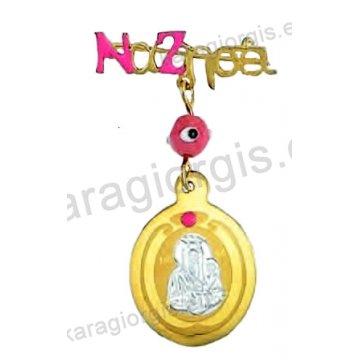 Παραμάνα παιδική για κορίτσι Κ14 δίχρωμη χρυσή με λευκόχρυση ανάγλυφη Παναγίτσα με Χριστούλη σε παραμάνα ΝΑ ΖΗΣΕΙ με ροζ ματάκι και σμάλτο.