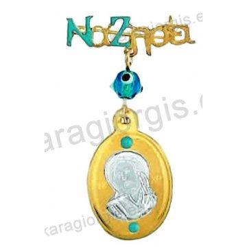 Παραμάνα παιδική για αγόρι Κ14 δίχρωμη χρυσή με λευκόχρυση ανάγλυφο Χριστούλη σε παραμάνα ΝΑ ΖΗΣΕΙ με μπλέ ματάκι και σμάλτο.