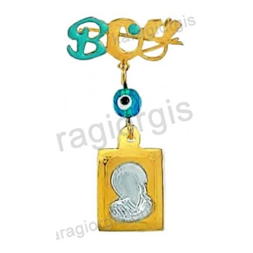 Παραμάνα παιδική για αγόρι Κ14 δίχρωμη χρυσή με λευκόχρυση ανάγλυφο Χριστούλη σε παραμάνα BOY με μπλέ ματάκι και σμάλτο.