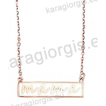 Κολιέ rose gold σε ροζ χρυσό Κ14 με πλακάκι σε ταυτότητα και λογότυπο mama σε άσπρο σμάλτο.